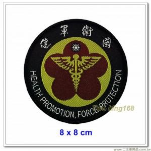 國防部軍醫局臂章 #低視度(8x8)【國內138-1】