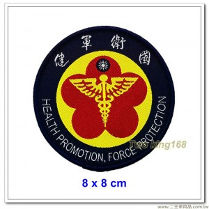 國防部軍醫局臂章 #明視度(8x8)【國內138】