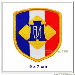 國防部主計局財務中心臂章(財務組臂章) #明視度(9x7)【國內140】