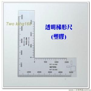 步兵專用塑膠梯尺