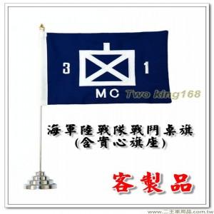 海軍陸戰隊戰鬥旗(桌旗)(含實心旗座) (客製品) (最低承製為5面)