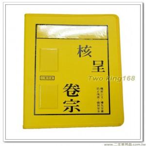黃色保密卷宗袋 #卷宗夾
