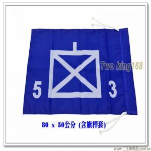客製化部隊戰鬥旗5 (雙面印刷)