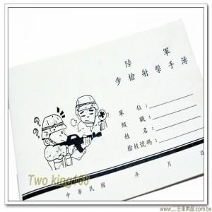 陸軍65步槍射擊手簿(新式)【NO4-1】