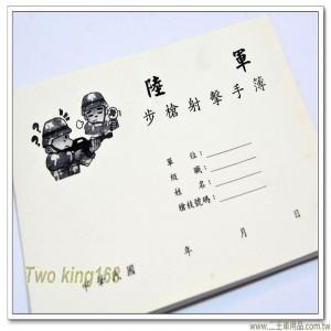 陸軍T91步槍射擊手簿【NO3-11】