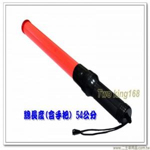 加長型LED交管棒(紅管)(不含電池)(限宅配)【F11003】