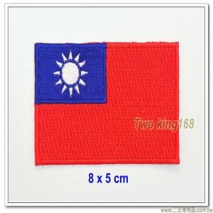 中華民國國旗臂章(順風)(明視度)(8x5)(不含氈)