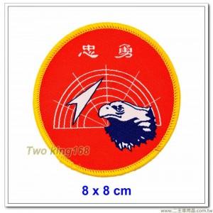 空軍防空指揮部臂章(明視度) #空軍防空暨飛彈指揮部臂章 #防空砲兵 #防砲 【9-11-7】