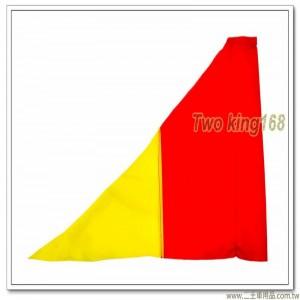 軍用標桿旗(紅黃雙色)(防水尼龍布) #軍用三角旗