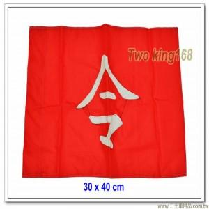 紅色發令旗(有字)(30x40公分)(防水尼龍布) #軍用四角旗 #砲長旗