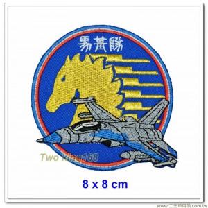 空軍443聯隊馬公基地勤務隊臂章(有字)【空軍6-4】