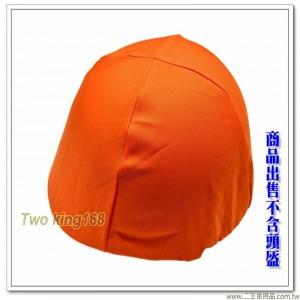 橘色鋼盔識別帽(鬆緊式) ★☆M1鋼盔★☆偽裝帽