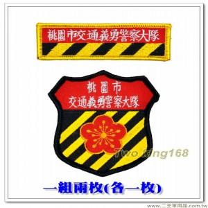 桃園市交通義勇警察大隊胸張+臂章 #桃園市義交