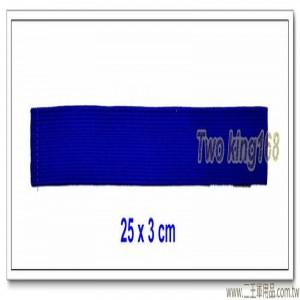 偽裝帽識別帶(藍色)(鬆緊帶) #鋼盔識別帶