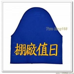 客製化山形臂章(棚廠值日)