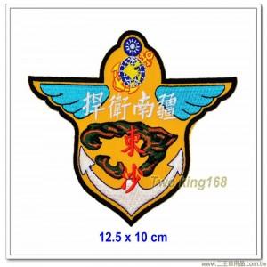 早期海軍陸戰隊臂章 #東沙群島 #捍衛南疆【國內143】