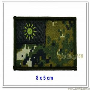 中華民國國旗臂章(國軍數位迷彩底)(含魔鬼氈)(8x5公分)