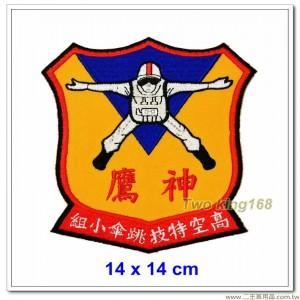 早期中華民國陸軍神鷹傘兵小組臂章(盾形14x14) #高空特技跳傘小組(神鷹小組) #早期神龍小組【國內C-17-1】