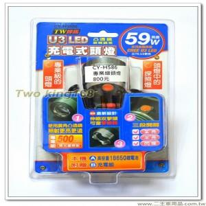 專業級頭燈59W #充電式頭燈【CY-H586】