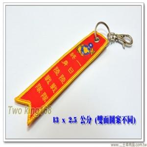 飛行前拆除-飄帶(海軍陸戰隊樣式) #國軍文創鑰匙圈系列