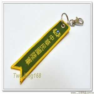 飛行前拆除-飄帶(中華民國陸軍-國旗樣式) #國軍文創鑰匙圈系列