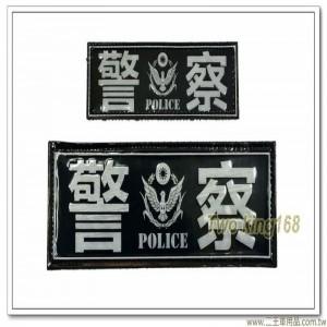 警察反光背心活動片(一組兩片)(中文字樣)