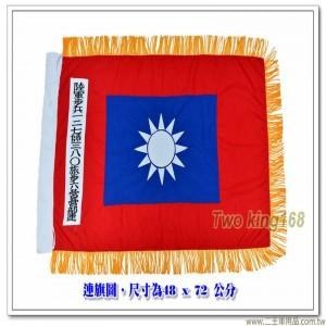 陸軍連級單位旗 #軍旗 #連旗 #電繡版 #訂製品