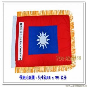 陸軍營級單位旗 #軍旗 #營旗 #電繡版 #訂製品