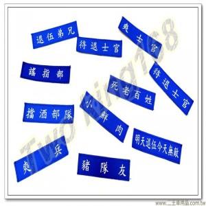客製化名條★職務名條(印刷字體)(13x3.5公分)(下標數量1即為2片)(含氈)