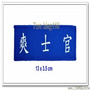 客製名條(爽士官)(印刷字體)(13x3.5公分)(含氈)(一式2片)