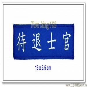 客製名條(待退士官)(印刷字體)(13x3.5公分)(含氈)(一式2片)