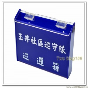 客製化 - 守望相助隊巡邏箱(塑膠材質)(含貼字)(一個可做)