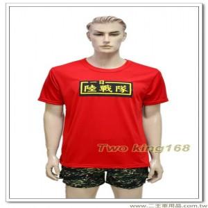 海軍陸戰隊吸濕排汗T恤(紅色) (抗菌功能)【K1-18-1】
