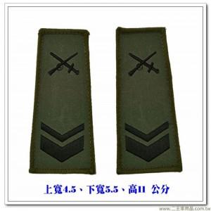 數位迷彩夾克肩章(魔鬼氈) #陸軍下士(可自選兵科)