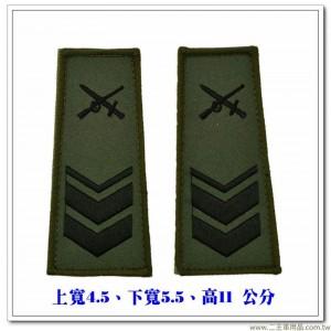 數位迷彩夾克肩章(魔鬼氈) #陸軍三等長(可自選兵科)