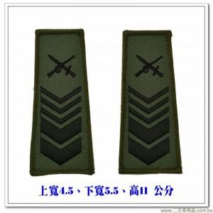 數位迷彩夾克肩章(魔鬼氈) #陸軍一等長(可自選兵科)