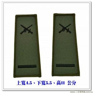 數位迷彩夾克肩章(魔鬼氈) #陸軍少尉(可自選兵科)