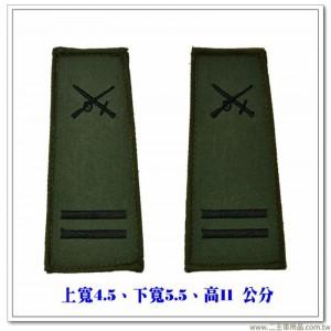 數位迷彩夾克肩章(魔鬼氈) #陸軍中尉(可自選兵科)