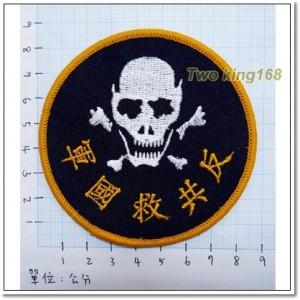 東引反共救國軍臂章(圓形黃框有字)(白色骷髏頭)-50元【D7】