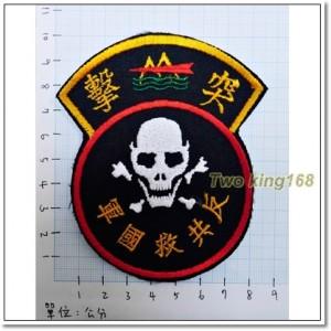 東引反共救國軍臂章(突擊完訓紀念)-80元【D8】