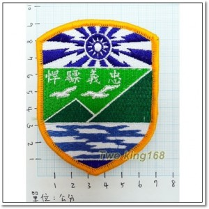 東引反共救國軍臂章(盾形)(忠義慓悍)-60元【D11】