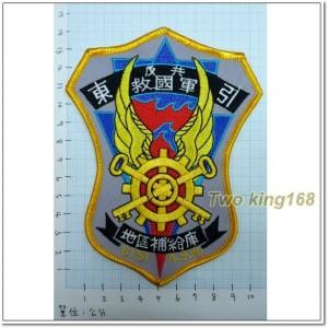 東引反共救國軍臂章(地區補給庫)【D12】