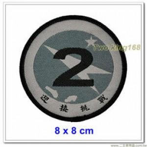 空軍499戰術戰鬥機聯隊臂章(低視度) #空軍499聯隊 #空軍二聯隊【空軍臂章13-5】