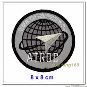 空軍航空科技研究發展中心臂章(低視度)【空軍臂章13-13】