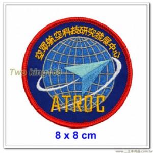 空軍航空科技研究發展中心臂章(明視度)【空軍臂章10-65】