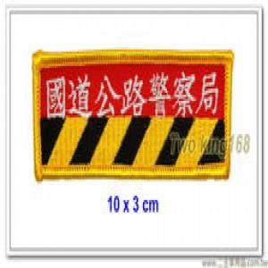 國道公路警察局胸章【左→右】