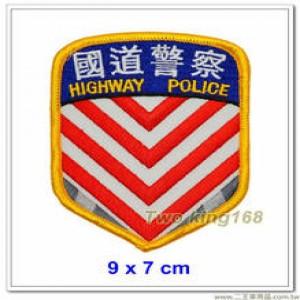 警政署國道公路警察臂章