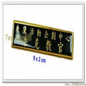 客製壓克力名牌(銅質) #客製鐵牌 背面磁鐵下標處