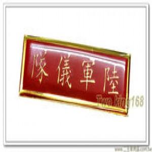 陸軍儀隊名牌(銅質壓克力胸牌)