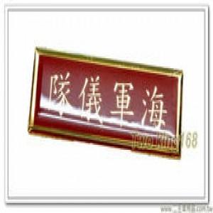 海軍儀隊名牌(銅質壓克力胸牌)(可客製)